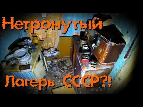 Нетронуто! База отдыха из СССР - Покинутый Мир