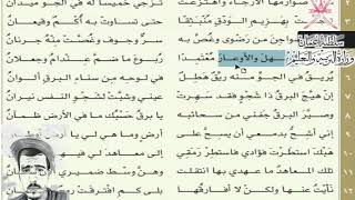 شرح قصيدة : في الحنين إلى عمان ( أبو مسلم البهلاني ) للصف العاشر سلطنة عمان