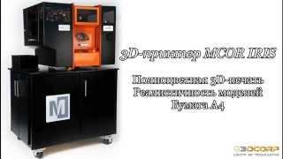 Цветной 3D-принтер - Mcor Iris (краткий обзор, купить, цена)(, 2014-08-18T10:38:11.000Z)