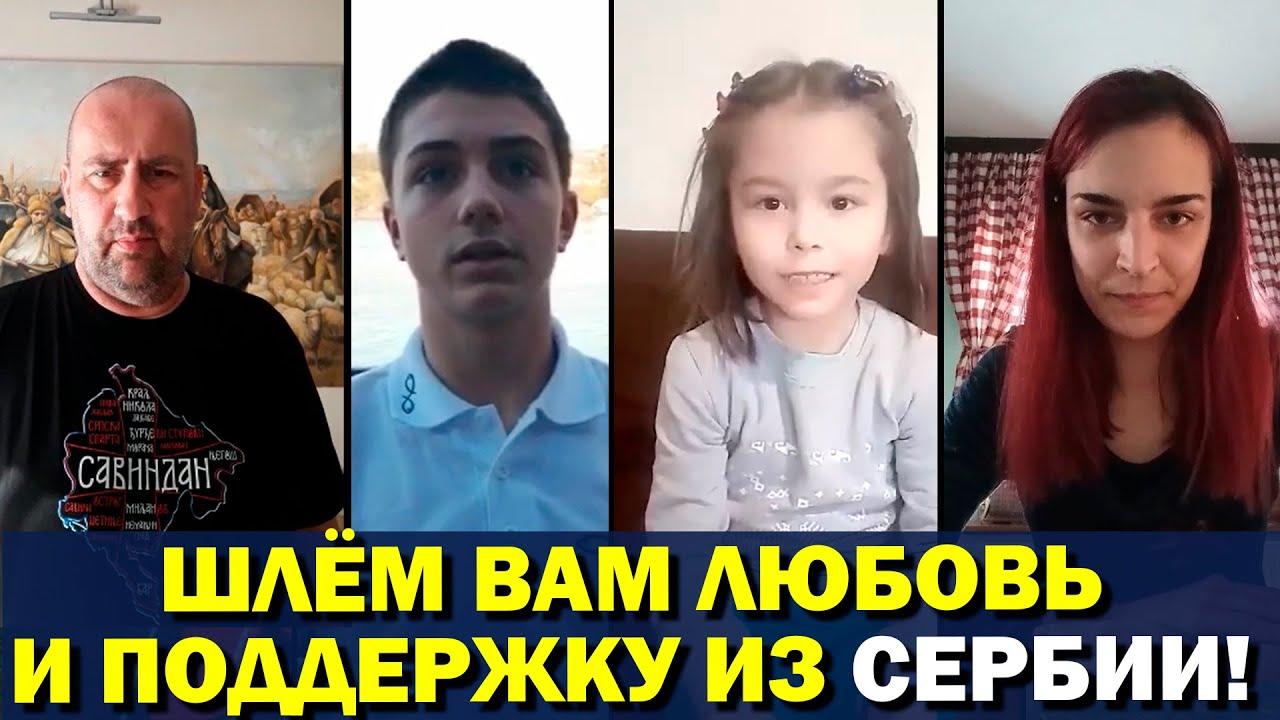 Сербы благодарят Россию за помощь