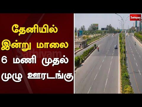 தமிழகத்தில் ஒரே நாளில் கொரோனா பரவல் புதிய உச்சம் Coronavirus spread Very Fast In TamilNadu Sun News from YouTube · Duration:  2 minutes 11 seconds