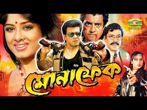 Bangla HD Movie || Monafak | Ilias Kanchon, Moushumi, Omar Sani, Sahnaz, Rajib, Dildar