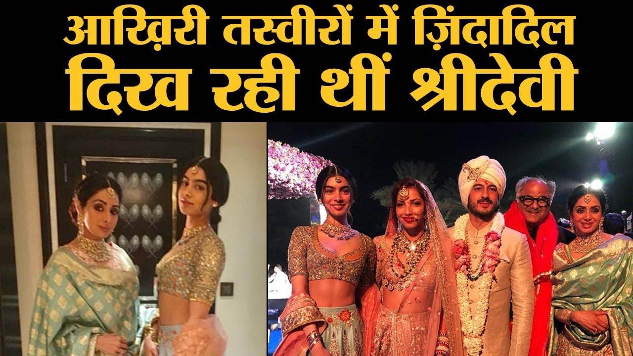 भांजे की शादी में गई Sridevi की तस्वीरें और Video ही वापस आए   Sridevi passed away in Dubai   Death