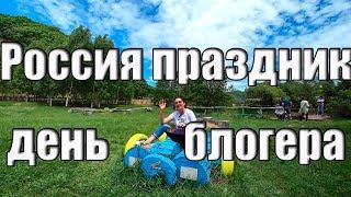 видео Новости - 12 июня наша страна отмечает важный государственный праздник — День России!