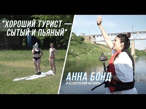 «Хороший турист —  сытый и пьяный», —  Анна Бонд изучает белорусский «безвиз»