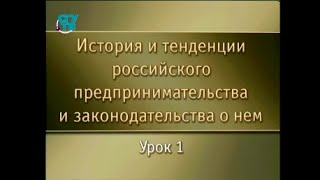 Урок 1. Зарождение купечества и предпринимательства в Древней Руси