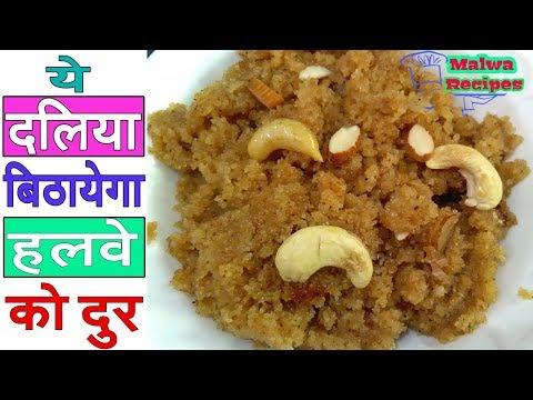 ये दलिया बिठायेगा हलवे को दुर - meetha daliya recipe in hindi - dalia recipe - meetha daliya recipe