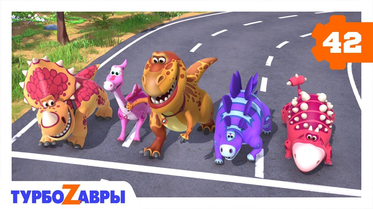 Турбозавры ? | Турбогонки ? | Мультики для детей