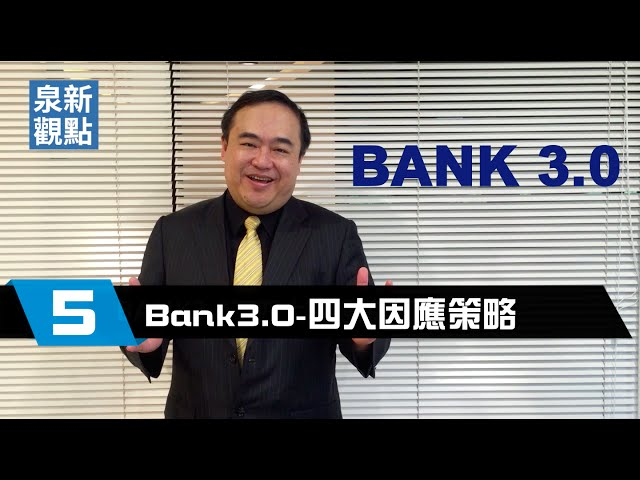 ??????????Bank3.0??????