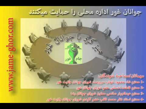 Round Table interview With Ghorids Youth میز گردی با جوانان