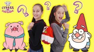 Соня и Полина челлендж Угадай игрушку из Гравити Фолз