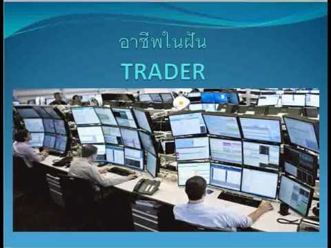 Opinion. trader คืออะไร - ทำเงิน apologise, but