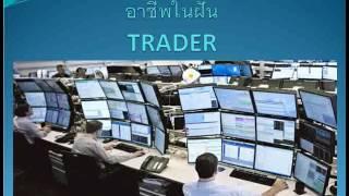 forex ระบบทำเงิน Trader Boy ตอนที่ 1 forex คืออะไร