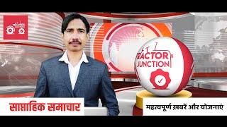 साप्ताहिक समाचार | खेती व ट्रैक्टर उद्योग की प्रमुख ख़बरें | ट्रैक्टर जंक्शन |