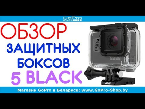Какой защитный бокс выбрать для GoPro Hero5 Black? By Gopro-shop.by