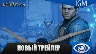 Dragon Age: Inquisition - Новый трейлер «Последователи»