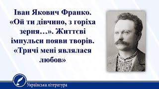 Урок 17. Українська література 10 клас