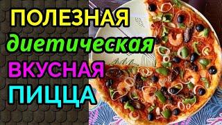 Диетическая вкусная пицца с морепродуктами / как я похудела на 94 кг и укрепила здоровье