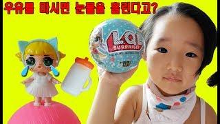 LOL 서프라이즈 돌 개봉기! 뜨헉! LQL 이잖아ㅠ 서프라이즈 에그 마트놀이 우는 아기 인형 리틀조이