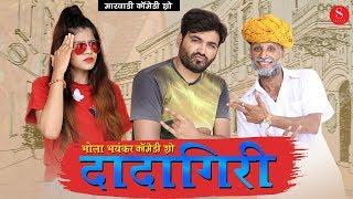 Dadagiri - Bhola Bhayankar Comedy   दादा आये अमेरिका से भोला भयंकर जोरदार कॉमेडी जरूर देखें