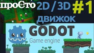 godot - игровой движок для создания 2D и 3D игр. Обзор - часть 1
