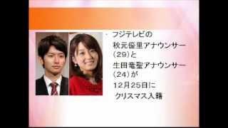 フジテレビの秋元優里アナと生田竜聖アナがクリスマスに結婚 秋元優里アナ 検索動画 22