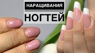 Наращивание ногтей/ Выкладной белый френч