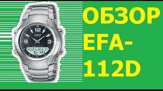 Огляд і налаштування годинника Casio Edifice EFA-112D-1AVEF