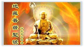 地藏菩薩聖號 南無大願地藏王菩薩聖號 心定和尚唱誦