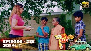 Hathe Kalliya | Episode 238 | 2020-04-17 Thumbnail