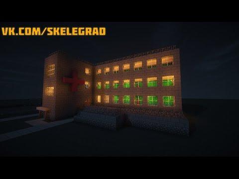 Русский город в Minecraft - 12 - Детская поликлиника