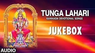Tunga Lahari Jukebox | H.K. Narayana, Ratnamala Prakash, B R Chaya | Kannada Devi Devotional Songs