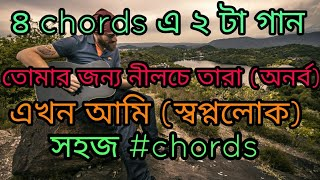 Tomar Jonno By Arnob   2 Songs In 4 Chords   Akhon Ami By Shopnolok  