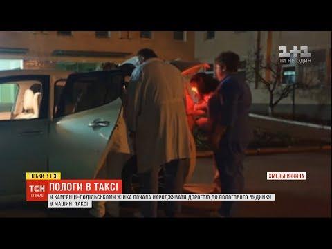 Екстремальні пологи: у Кам'янці-Подільському жінка народила у таксі