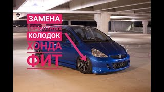 быстрая замена колодок на Honda Fit GE8 RS