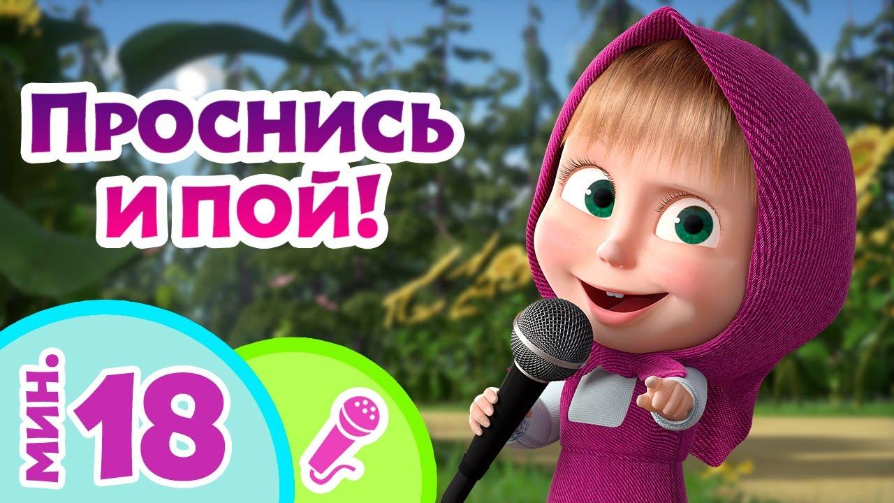 TaDaBoom песенки для детей 😃🎶 Проснись и пой! 🎤 Караоке 🎵🐻 Маша и Медведь - Песни из мультфильмов