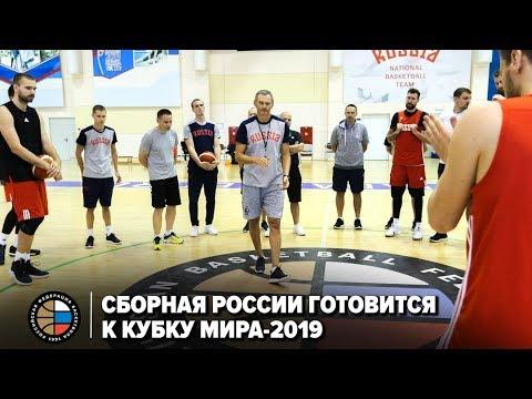 Сборная России готовится к Кубку мира-2019