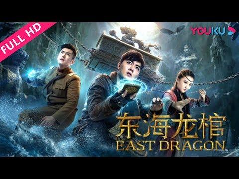 [East Dragon] Adventure/Action | YOUKU MOVIE