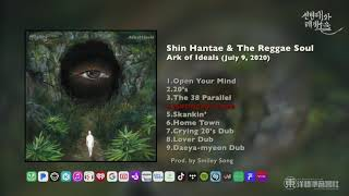 [PREVIEW] 신한태와 레게소울  (Shin Hantae & The Reggae Soul)-  Ark of Ideals (2020)