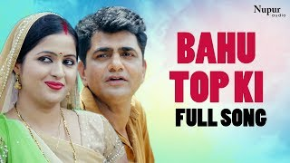 Bahu Top Ki New Song - Uttar Kumar & Kavita Joshi | Latest Haryanvi Song 2019