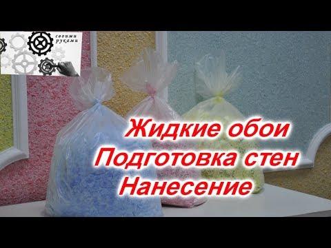 ЖИДКИЕ ОБОИ, ПОДГОТОВКА СТЕН, НАНЕСЕНИЕ