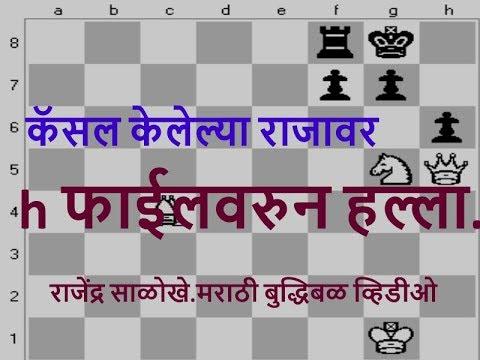 h फाईलवरुन हल्ला..Chess Marathi h file attack