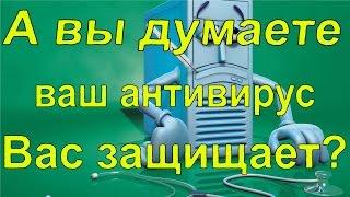 видео Что такое антивирус