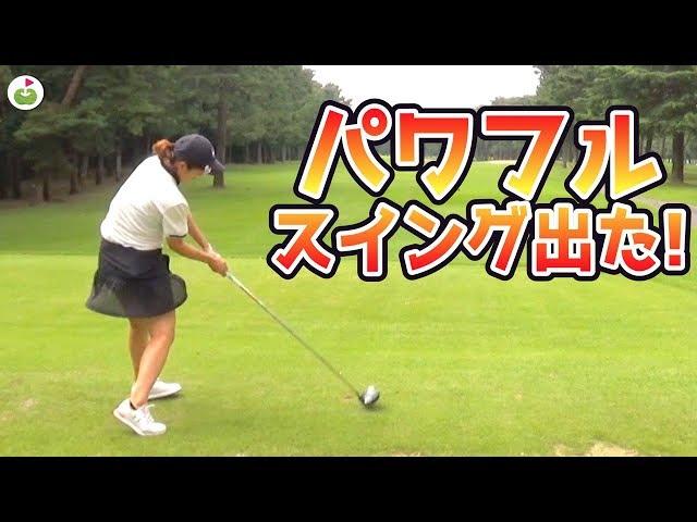 さほさん、ドライバーのスイングがエグくなってきてる!!【さほさんとゴルフ #4】