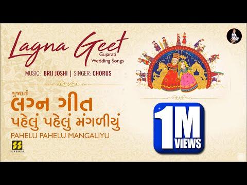 Pahelu Te Pahelu Mangaliyu (Gujarati Lagna Geet) | પહેલું તે પહેલું મંગળીયું (લગ્નગીત) | Brij Joshi