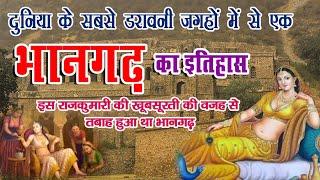 इस राजकुमारी की खूबसूरती की वहज से तबाह हुआ था भानगढ़!