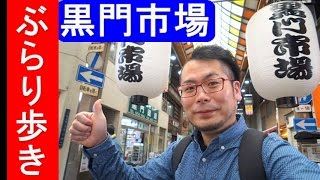 黒門市場をぶらり一人歩き【Kuromon market】