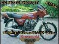 GG Moto Shop 2T | Ep.36 | ????????????? Kawasaki GTO 125cc