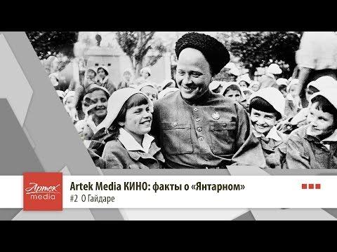 """Artek Media КИНО: #2 факт о """"Янтарном"""""""