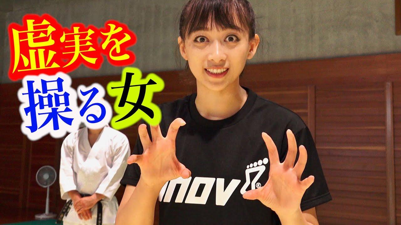 伝統空手で虚実を操る女【7】This is the depth of Budo Karate with English subtitles